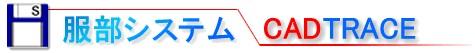 CADトレース平面図・地図・手書き図面-服部システム086-224-4260